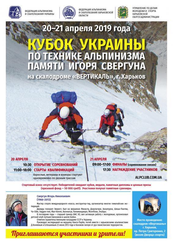 Промышленные альпинисты объявления москва